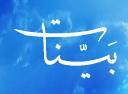 نرم افزار حدیثی بینات (کاغذ دیواریهای مزین به آیات قرآن و احادیث اهل بیت علیهم السلام)