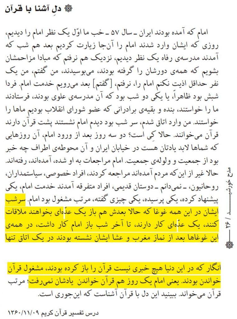 انس امام با قرآن - Imam and Quran