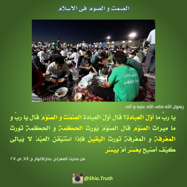 Fasting in Islam - Shia-muslem.blog.ir