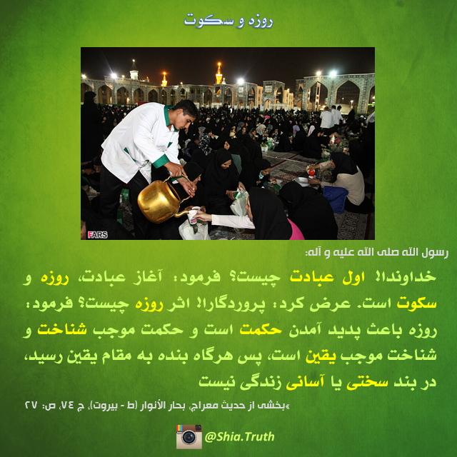 @Shia.Truth: فلسفه روزه در اسلام - Shia-Muslim.blog.ir