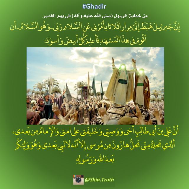 حدیث غدیر - شیعه - shia truth- hadith ghadir
