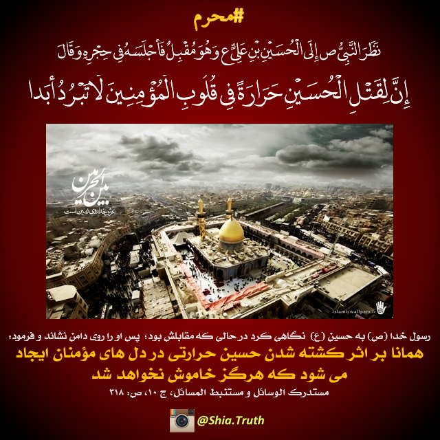 Hadith of Prophet Muhammad about Imam Hussein - Shia Truth