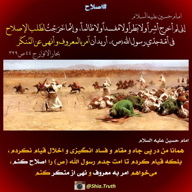 دلیل قیام امام حسین در روز عاشورا بر علیه یزید - حقیقت شیعه