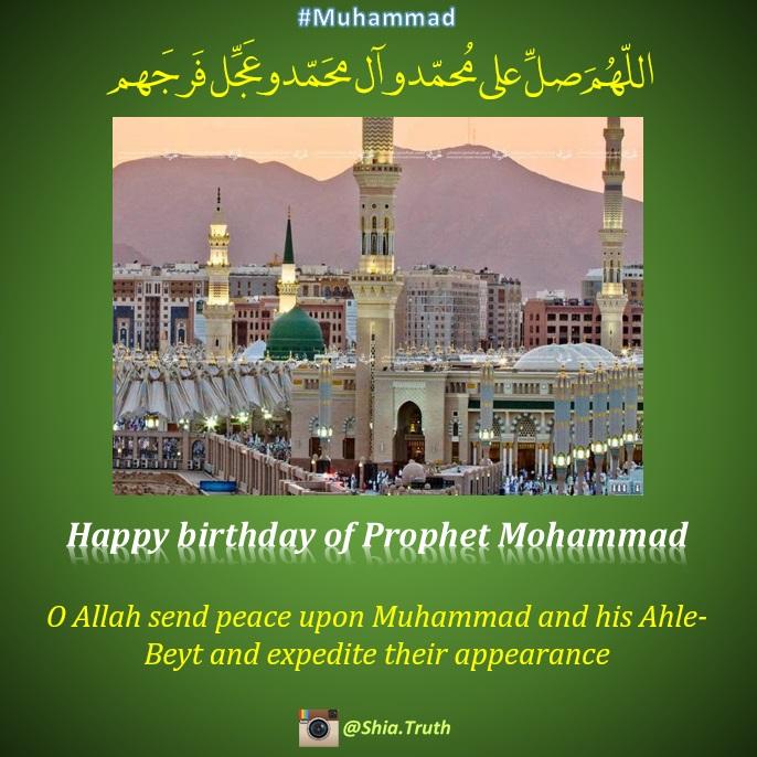 هفته وحدت - میلاد پیامبر و امام صادق - shia and sunni unity week - islam - prophet muhammad