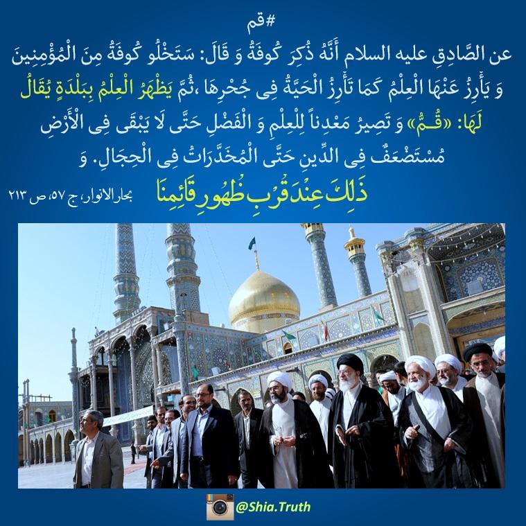 قول الصادق فی القم و الکوفه - الشیعه