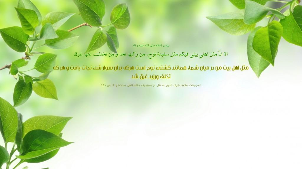 Shia and AhlulBeyt - کاغذ دیواری با حدیث اهل بیت
