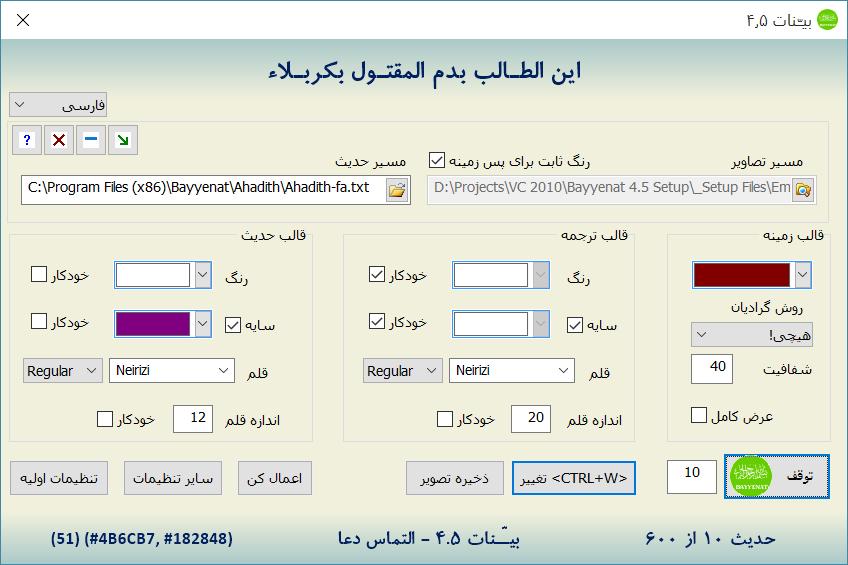 بینات - نرم افزار تولید کاغذ دیواری حدیثی (والپیپر مذهبی) - Bayyenat islamic quote generator