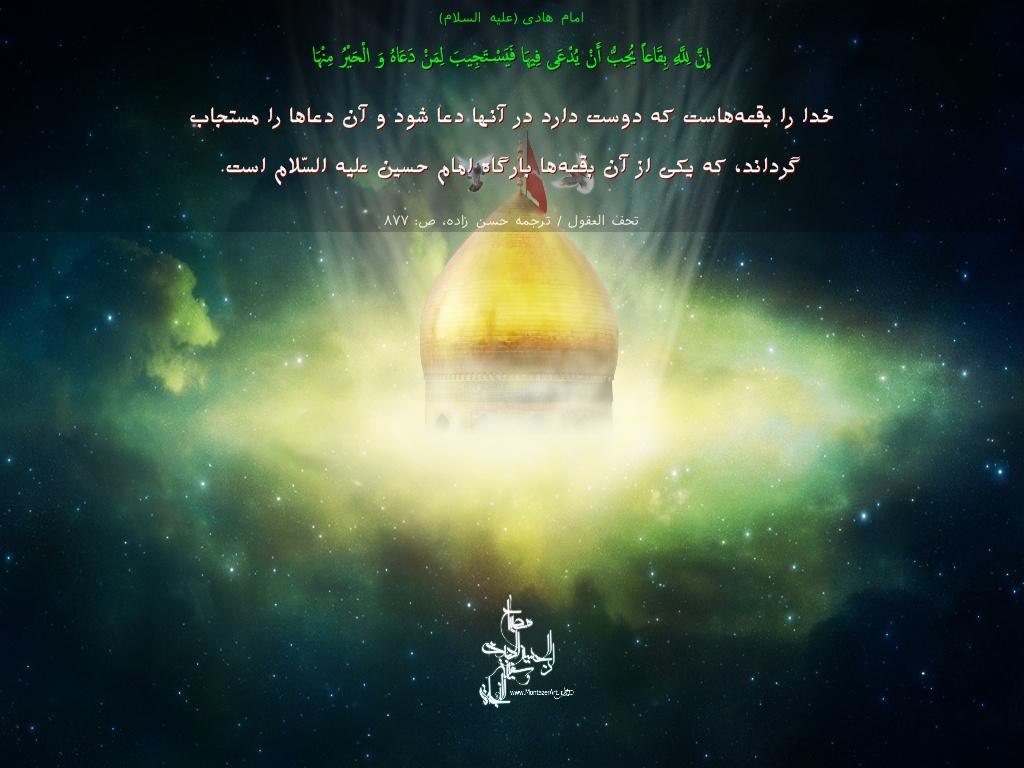 بقعه امام حسین در کربلا The tomb of imam hussin in Karbala