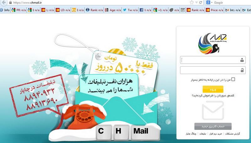 سرویس ایمیل ایرانی چاپار