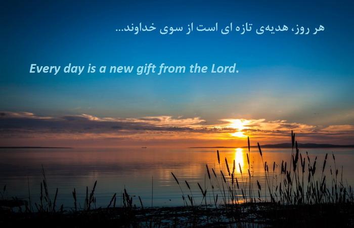 Every day is a new gift from Allah - Sh - هر روز نعمت تازه ای است از خداوند