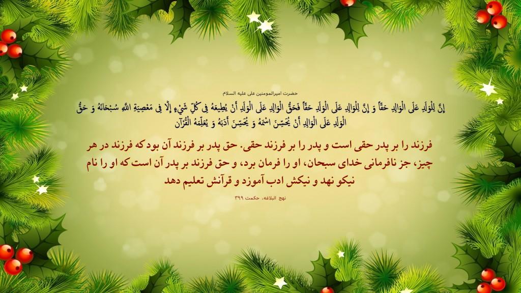 حدیث از امیرالمومنین علی ع در مورد حق پدر بر فرزند و فرزند بر پدر