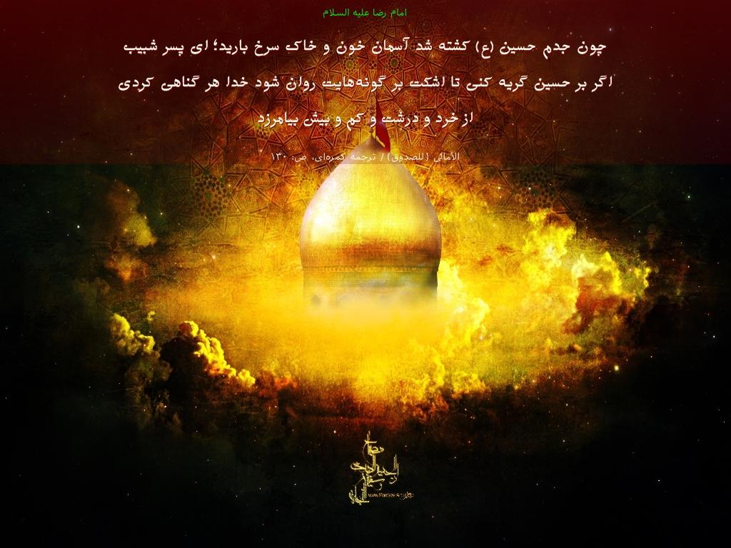 ثواب گریه بر امام حسین علیه السلام Imam Hussein, Karbala