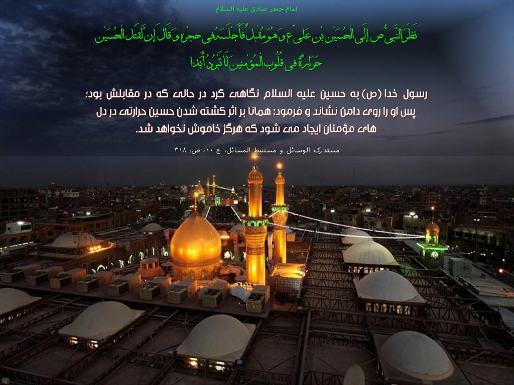 حرارت قلوب مومنین ناشی از شهادت امام حسین Warmth in the heart of beleivers due to martyrdom of Imam Hussein