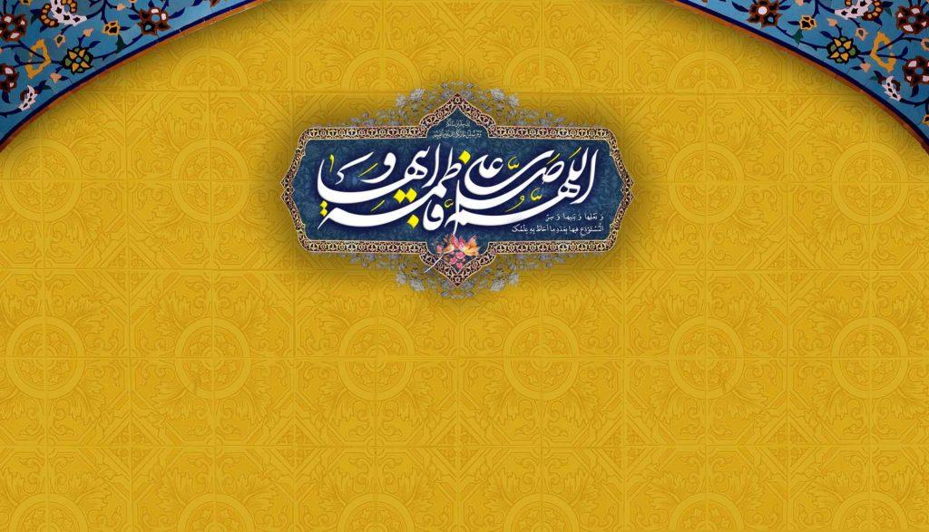 Fateme Zahra SA - میلاد حضرت زهرا سلام الله علیها