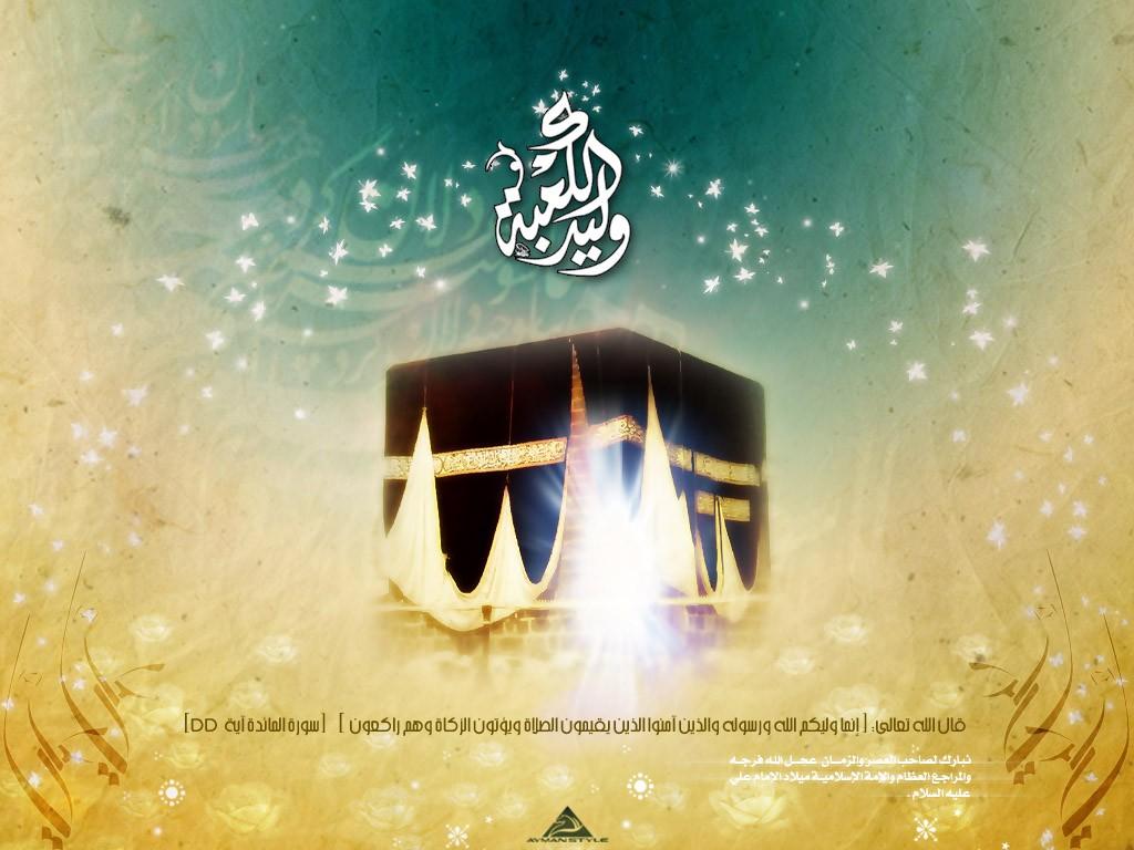مولود کعبه - Amiralmomenin-Ali