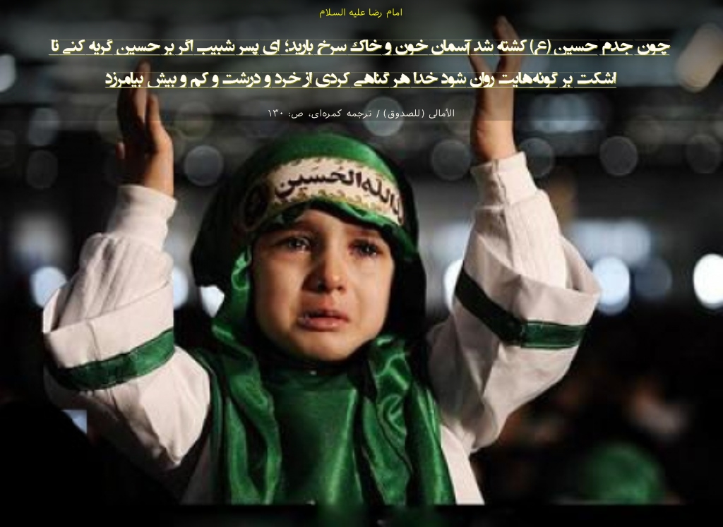 Hadith abour Muharram. Crying on Hussein (AS)
