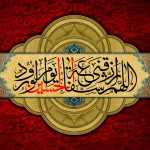 O Allah Give Me Shefa'at of Hussein In Ghiamah