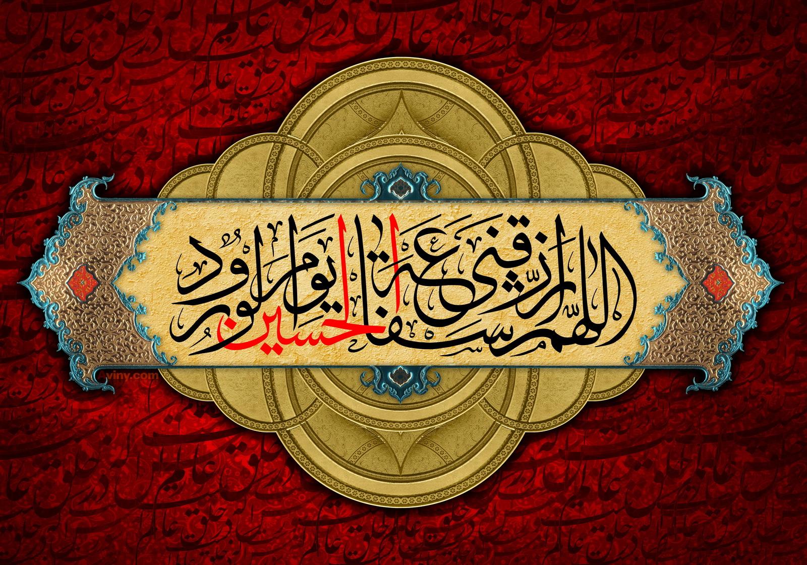O-Allah-Geve-Me-Shefaat-of-Hussein-In-Ghiamah