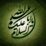 Peace be upon Hussein - Wallpaper