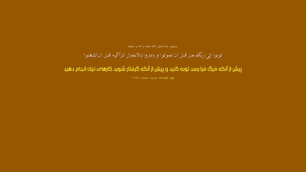 توبه قبل از موت - Shia Hadith