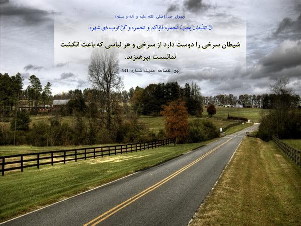 والپیپر حدیث دار (wallpaper with hadis)