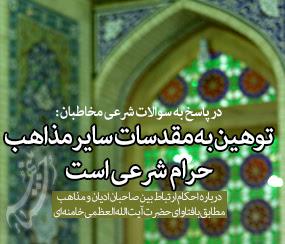 توهین به مقدسات سایر مذاهب حرام است
