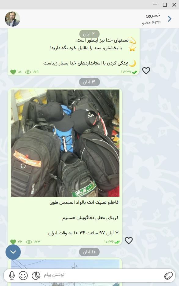 کانال ارتباطی حسین خسروی در پیام رسان سروش
