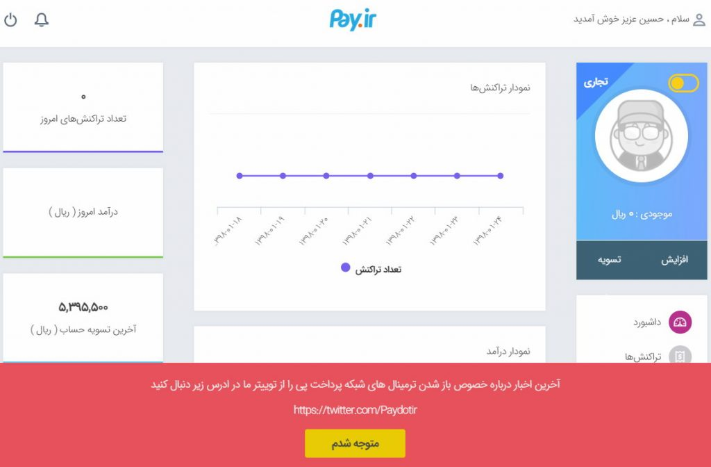 pay.ir (پی دات آی آر) - درگاه پرداخت بی صاحب