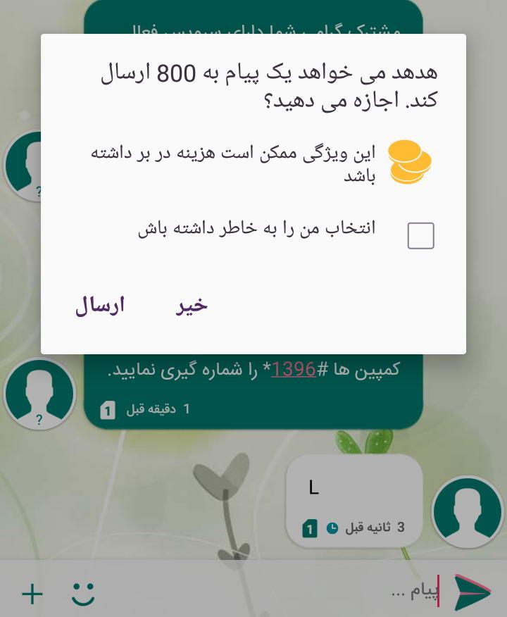 پیامک ویژه - هزینه در بر دارد - premium sms