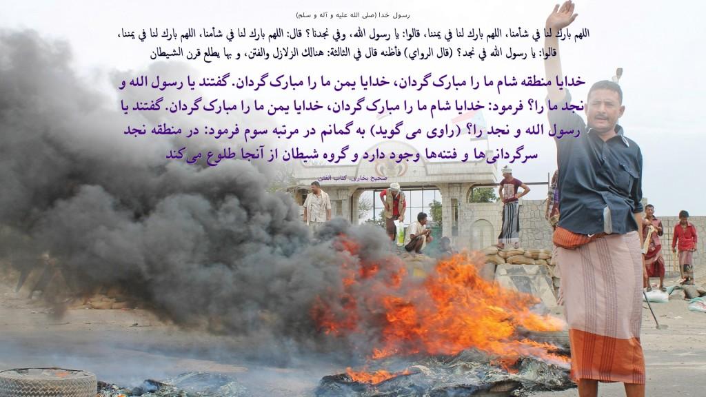 اللهم بارک لنا فی یمننا