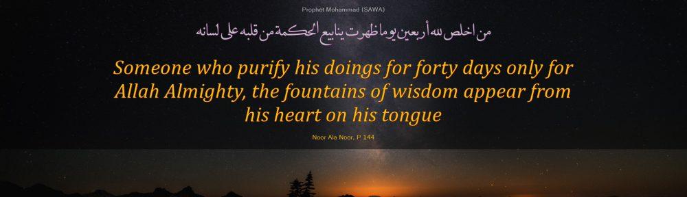 Islamic Quote - Bayyenat Wallpaper