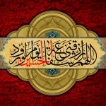 O Allah Give Me Shefa'at of Hussein In Ghiamah