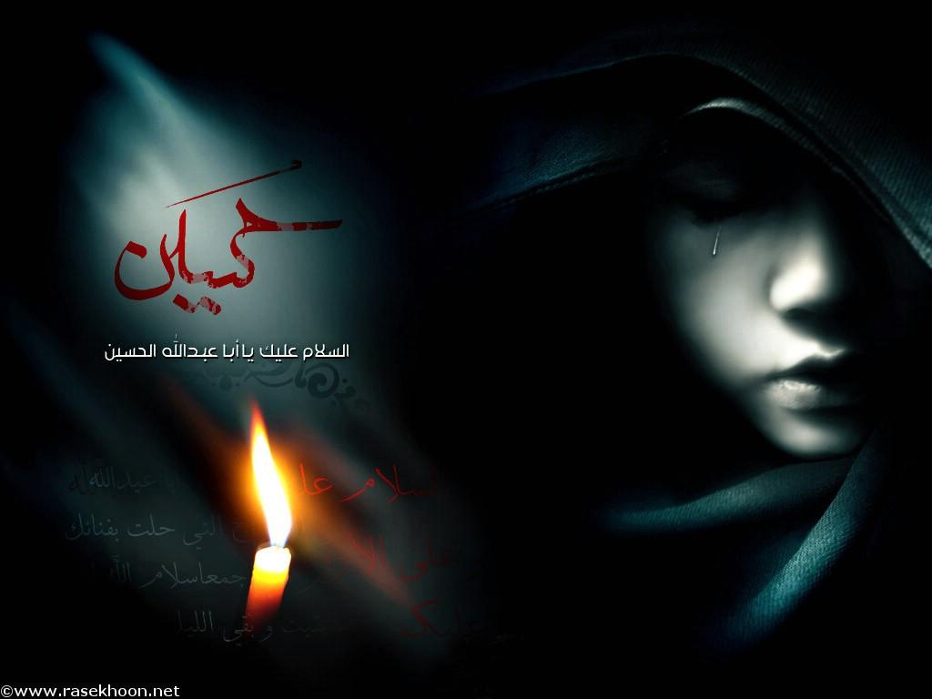 Muharram, Hussein and the Believers