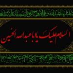 Picture fo Muharram: Assalam o Alaik Ya AbaAbdellah