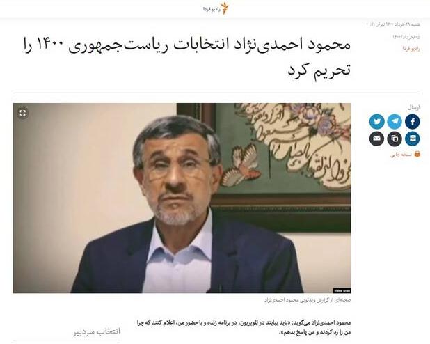 احمدی نژاد انتخابات 1400 را تحریم کرد - رادیو فردا